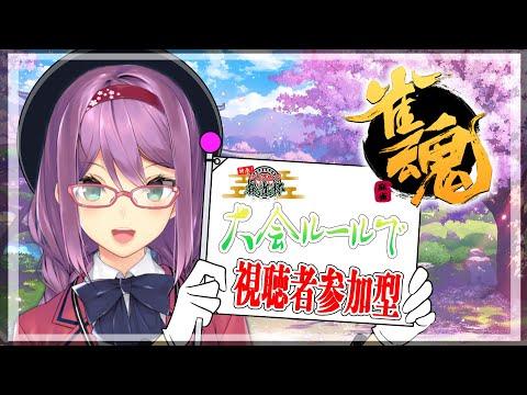【雀魂】視聴者参加型 大会ルールで実践訓練  #3【にじさんじ/桜凛月】