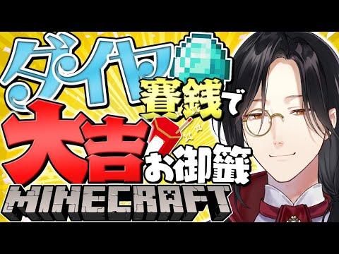 【マイクラ】金次第でいい結果が出るおみくじ作る  | Minecraft Building【シェリン/にじさんじ】