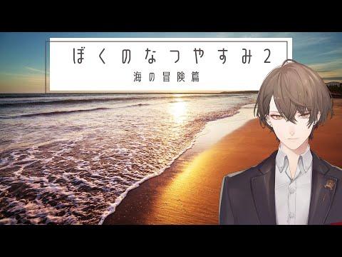 【ぼくのなつやすみ2】真夏を過ごす枠【にじさんじ/加賀美ハヤト】