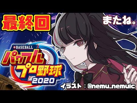 【#最終回  パワプロ2020栄冠ナイン 】野球部つくりました。【夜見れな/にじさんじ】