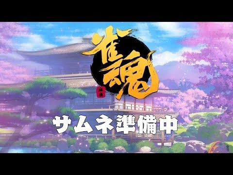 【雀魂じゃんたま】1期生麻雀再び【にじさんじ/渋谷ハジメ】