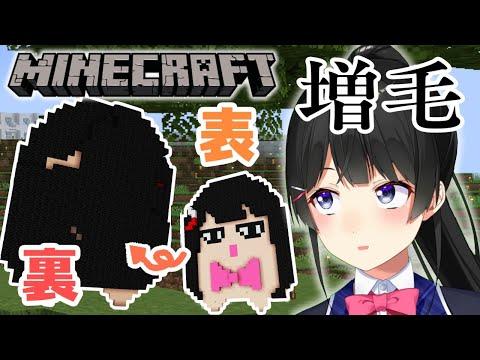 【Minecraft】ミトのハゲ、治します【にじさんじ/月ノ美兎】
