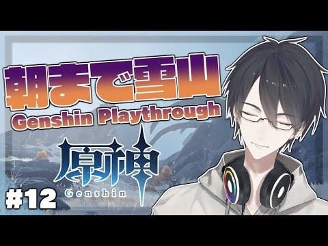 【原神/Genshin】#12 深 夜 原 神 【にじさんじ/夢追翔】