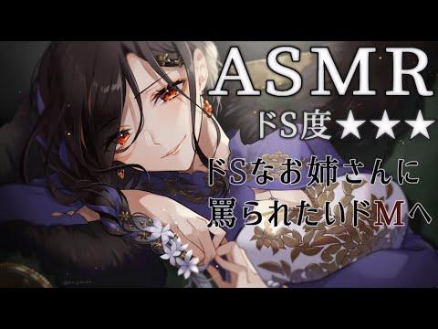 【ASMR】罵倒も命令もお仕置きもしてあげる【白雪 巴/にじさんじ】