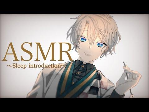【 ASMR 】明日から頑張るための時間 『シャンプー』『耳かき』『寝息』【甲斐田晴/にじさんじ】