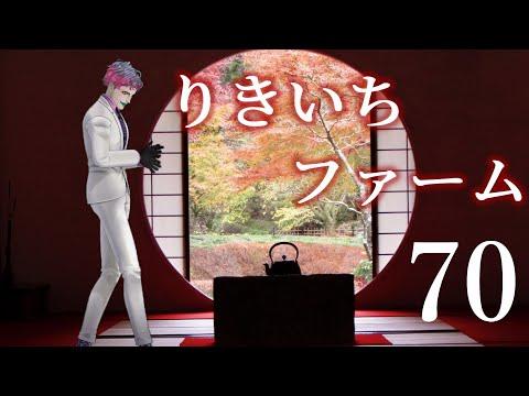 【にじ3D雑談】りきいちファーム70【にじさんじ/ジョー・力一】
