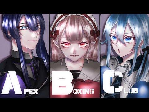 【APEX】あつまれボクシング部【にじさんじ/える】