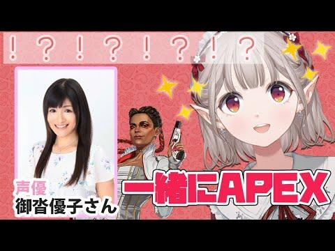 【APEX】大好きな声優さんとウキウキAPEXコラボ【にじさんじ/える】