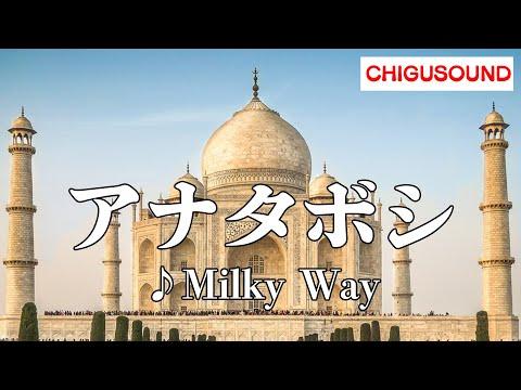 【カラオケ練習用】アナタボシ / Milky Way【off vocal】