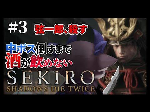 【SEKIRO】禁酒1日目DEBIRO #4 弦一郎、死んでくれの巻【にじさんじ/でびでび・でびる】