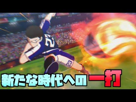 【キャプテン翼 RISE OF NEW CHAMPIONS #11】新たな英雄【にじさんじ/社築】