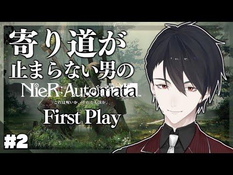 【NieR:Automata】#2 目に映る全てに触れたくなる美しさ【にじさんじ/夢追翔/ニーア】