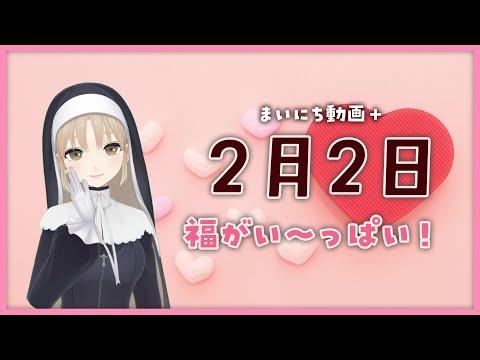 【まいにち動画+】2月2日 福でいっぱい💕【にじさんじ/シスター・クレア】