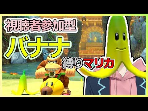 【マリオカート8DX】バナナしか使えないマリカ【成瀬鳴/にじさんじ】