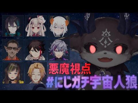 【#にじガチ宇宙人狼】悪魔のAmong Us 【にじさんじ/でびでび・でびる】