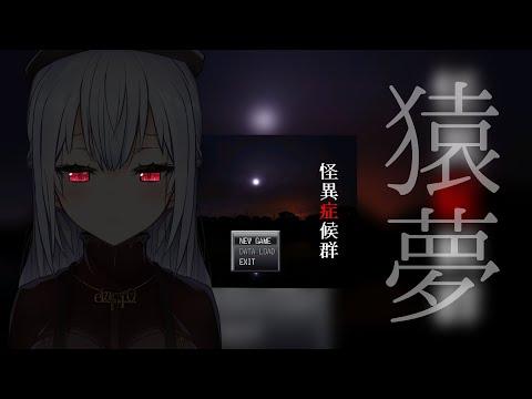 【怪異症候群】#2 猿夢【にじさんじ/葉加瀬冬雪】