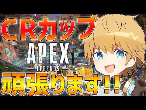 【APEX】CRカップに向けて頑張ります!!【にじさんじ/エクス・アルビオ】