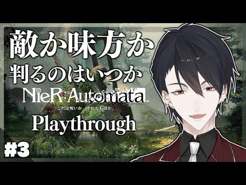【NieR:Automata】#3 地獄に落ちる予感しかしてない【にじさんじ/夢追翔/ニーア】