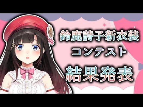 #鈴鹿詩子新衣装コンテスト 結果発表!!!(テーマ:ステージ衣装)【鈴鹿詩子/にじさんじ】
