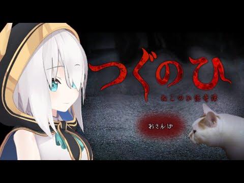 【ホラーゲーム】3Dで  つぐのひ~ ねこのひ怪奇譚~【アルス・アルマル/にじさんじ】