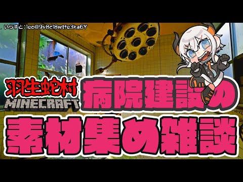 【マイクラ雑談】素材集めしながら雑談しよウ~~!!【にじさんじ/レヴィ・エリファ】