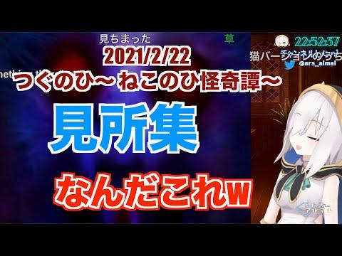 アルスアルマル,2021/2/22つぐのひ~ ねこのひ怪奇譚~見所集