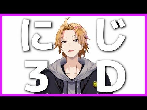 【雑談】にじ3D来た!これで勝つる!【神田笑一/にじさんじ】