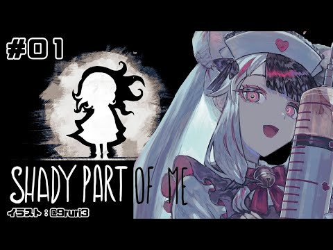 【Shady Part of Me】#01 光、闇?白黒ってことは夜見だね【夜見れな/にじさんじ】