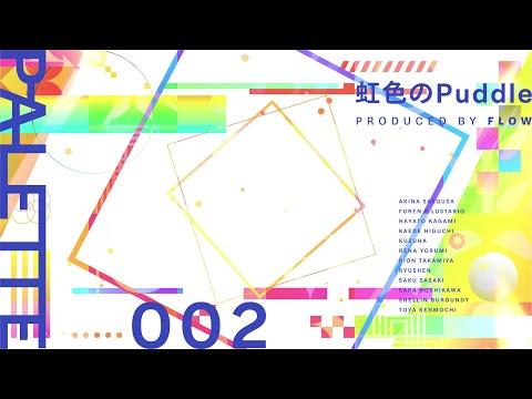 にじさんじ – 虹色のPuddle (Official Lyric Video)