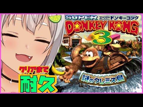 【クリアまで耐久】【スーパードンキーコング3】にじフェスに向けて筋トレばななな!【Donkey Kong Country3】【葉山舞鈴/にじさんじ】