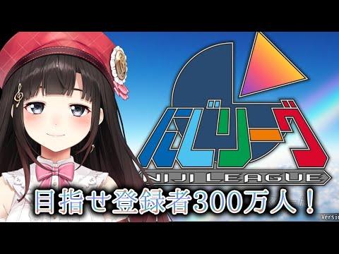 めざせ登録者300万人!にじリーグに挑戦!【鈴鹿詩子/にじさんじ】