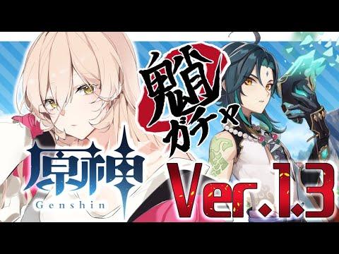 【原神/Genshin】魈迎えに行く!!Ver.1.3おさわりする【にじさんじ/ニュイ・ソシエール】