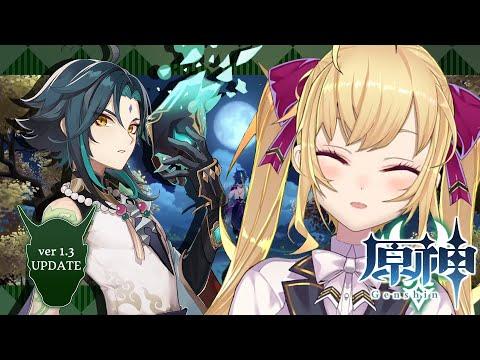 【#原神 /Genshin】魈ガチャ Ver1.3 の新イベントを添えて【にじさんじ/鷹宮リオン】