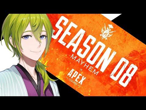 【APEX】season8開幕。とりあえずやってみよう。【にじさんじ/渋谷ハジメ】