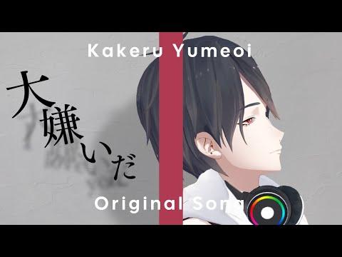 夢追翔 MV「大嫌いだ」(Kakeru Yumeoi – I …. You)