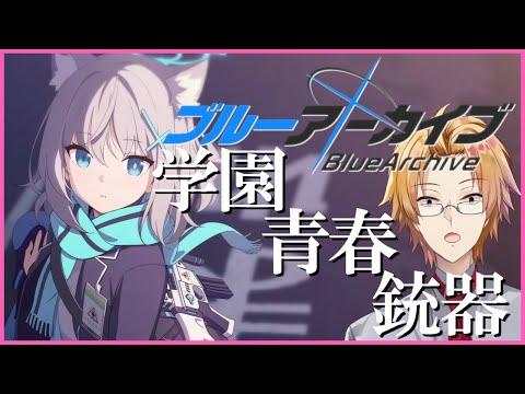 【ブルーアーカイブ】学園青春銃器RPG、遂にリリース! 【神田笑一/にじさんじ 】