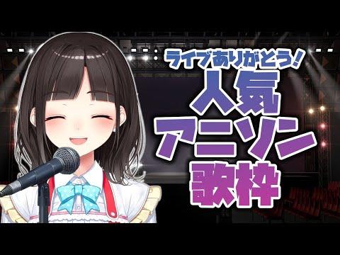 ライブありがとう!裏話&人気アニソン歌枠【鈴鹿詩子/にじさんじ】