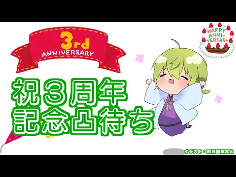 【祝3周年凸待ち】3年前の今日渋谷ハジメがYOUTUBEに現れた【にじさんじ/渋谷ハジメ】