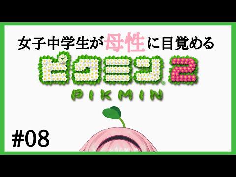 【ピクミン2 #8】母性再生ピクミンゴ【周央サンゴ】