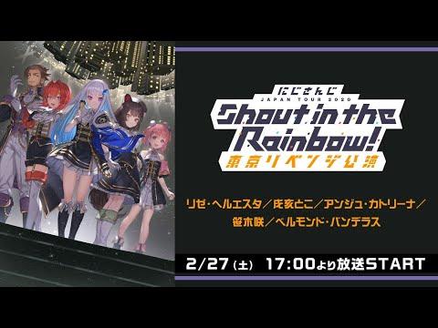 【#SitR東京リベンジ】にじさんじ JAPAN TOUR 2020 Shout in the Rainbow!東京リベンジ公演