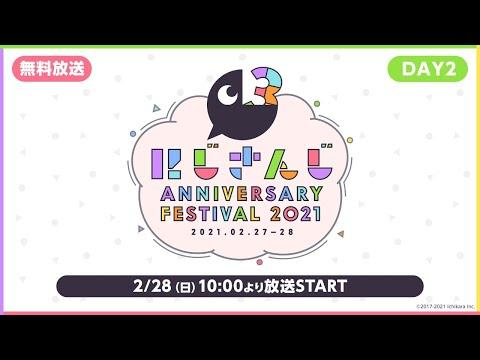 【#にじFes2021】にじさんじ Anniversary Festival 2021 公式無料生放送【DAY2】