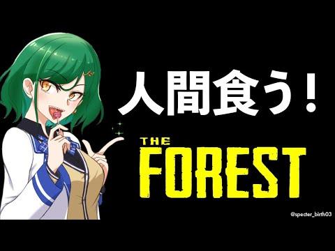 【The Forest】ついに実食!上手に食レポできるかな?【北小路ヒスイ/にじさんじ】