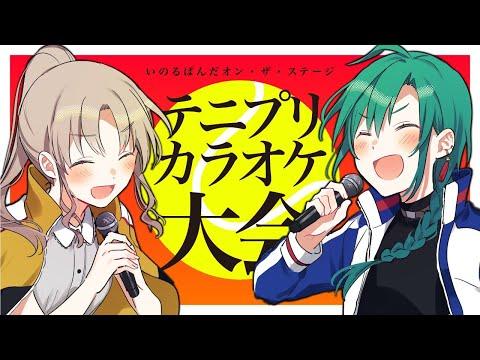 【 #テニプリカラオケ大会 】ラジプリが青春の二人でやります。【にじさんじ/ #いのるぱんだ 】
