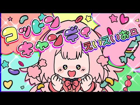【歌ってみた】コットンキャンディえいえいおー!/cover【周央サンゴ/にじさんじ】