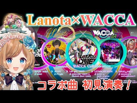 【#Lanota】Lanota × WACCA コラボ初見演奏!ChapterR【#エリーコニファー/#にじさんじ】