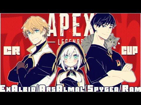 【APEX】引きずり回してこの世から無くします!!【SPYGEA/アルス・アルマル/エクス・アルビオ/にじさんじ】