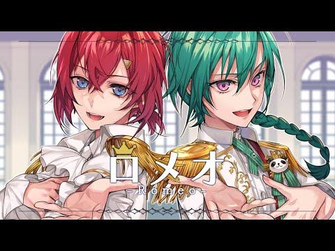 ロメオ / HoneyWorks (covered by 緑仙×アンジュ・カトリーナ)