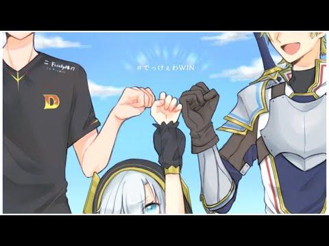 【APEX】CRカップチーム『でっけぇわ』勝つぞ~!!【SPYGEA/アルス・アルマル/エクス・アルビオ/にじさんじ】
