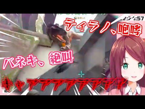 【音量注意】ティラノサウルスに見つかり、最高の悲鳴を上げるバネキ【赤羽葉子/にじさんじ切り抜き】