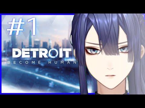 【Detroit Become a Human】俺ってどんな人??【長尾景/にじさんじ】